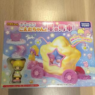 Takara Tomy - こえだちゃん 星の馬車 キキララ 未開封