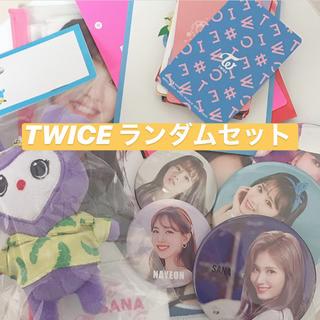 ウェストトゥワイス(Waste(twice))のTWICE ランダムセット(K-POP/アジア)