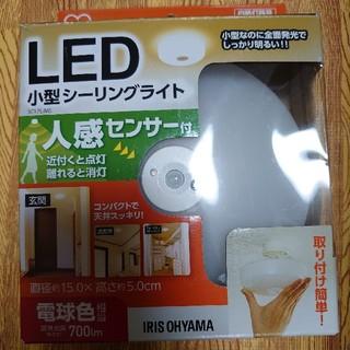 アイリスオーヤマ(アイリスオーヤマ)のLED小型シーリングライト 人感センサー付き(天井照明)