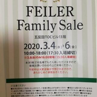 フェイラー(FEILER)のniko niko様専用 フェイラーファミリーセール(ショッピング)