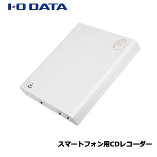 アイオーデータ(IODATA)の値下げ*iPhone・スマホ用CDレコーダー*アイオーデータ*取り込み(その他)