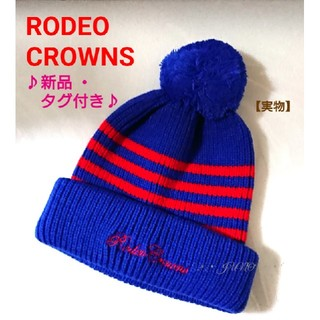 RODEO CROWNS - ニットワッチ♡RODEO CROWNS ロデオクラウンズ  新品 タグ付き