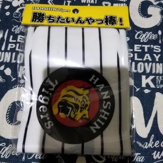 ハンシンタイガース(阪神タイガース)の阪神タイガース 勝ちたいんやっ棒(応援グッズ)