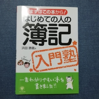 はじめての人の簿記入門塾 まずはこの本から!