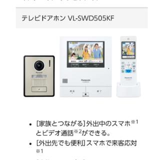 Panasonic - 最安パナソニックテレビドアホンVL-SWD505KF