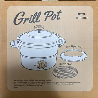 イデアインターナショナル(I.D.E.A international)のBRUNO Grill Pot(調理機器)
