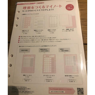 マークス(MARK'S Inc.)のマークス 理想をつくるマイノート 手帳 リフィル(手帳)