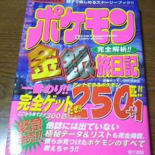 ポケモン - ポケモン金銀完全解析!!旅日記