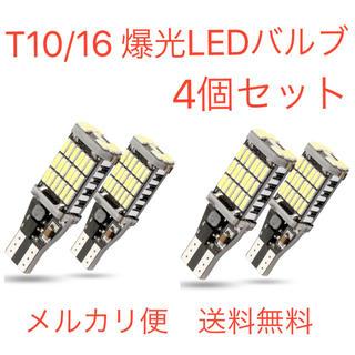 爆光バックランプ、T10 T16 LEDバルブ 4個セット(汎用パーツ)