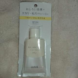 ELIXIR - エリクシール ルフレバランシング おしろいミルク 化粧下地 日焼け止め 乳液