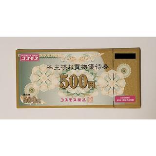 コスモス薬品 株主優待券 10000円分 2021年2月28日まで 送料無料