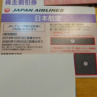 JAL(日本航空) - JAL 株主優待券 2020年11月30日まで