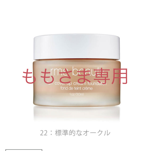 Cosme Kitchen(コスメキッチン)のrms beauty クリームファンデーション コスメ/美容のベースメイク/化粧品(ファンデーション)の商品写真