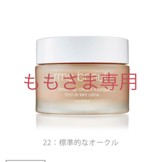 Cosme Kitchen - rms beauty クリームファンデーション