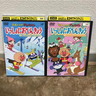アンパンマン - アンパンマン DVD いっしょにおべんきょう