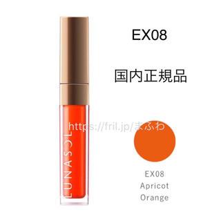 ルナソル(LUNASOL)のEX08 Apricot Orange ルナソル シアーライトグロス 限定(リップグロス)