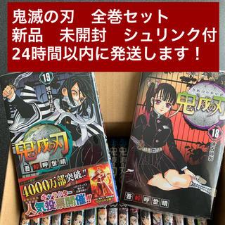 集英社 - 【新品未開封】鬼滅の刃 全巻セット 1~19巻