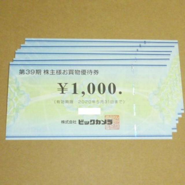 ビックカメラ 株主優待券 6,000円分 チケットの優待券/割引券(ショッピング)の商品写真
