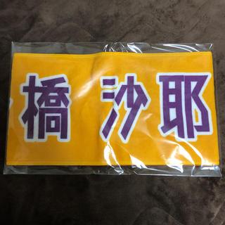 乃木坂46 - 乃木坂46 掛橋沙耶香 3期生4期生ライブ 個別タオル