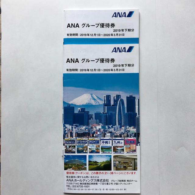 ANA(全日本空輸)(エーエヌエー(ゼンニッポンクウユ))のANA株主優待券8枚セット+ANAグループ優待券 チケットの乗車券/交通券(航空券)の商品写真