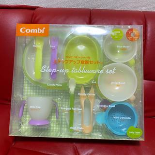 コンビ(combi)のステップアップ 食器セット(離乳食器セット)