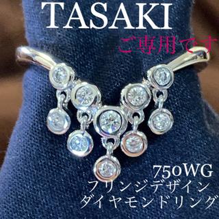 タサキ(TASAKI)のTASAKI 750WG フリンジデザインダイヤモンドリングD0.11ct 美品(リング(指輪))