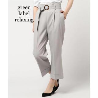 グリーンレーベルリラクシング(green label relaxing)の【超美品】グリーンレーベルリラクシング  春夏パンツ(クロップドパンツ)