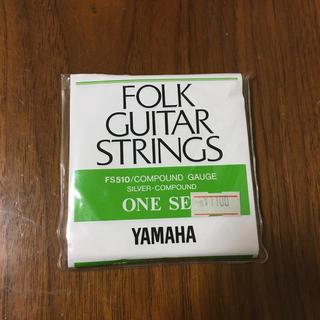 ヤマハ(ヤマハ)のフォークギターストリングス(弦)