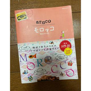 モロッコ 本(地図/旅行ガイド)