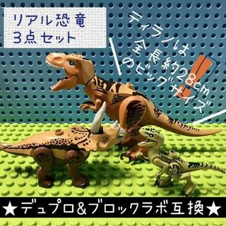 レゴ デュプロ&アンパンマン ブロックラボ互換品★リアル恐竜【3点セット】