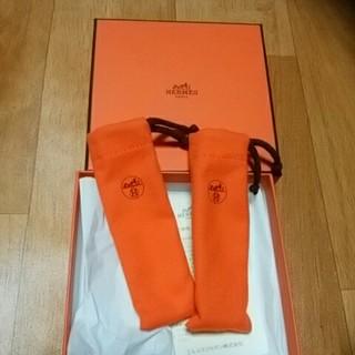 エルメス(Hermes)のエルメス保存袋香水の入れ物、2枚、布製 オレンジマーク入り(その他)