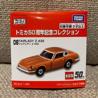 Takara Tomy - トミカ 50周年記念コレクション  06 フェアレディ Z 432
