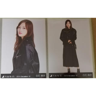 乃木坂46 - 乃木坂46 生写真 白石麻衣 レザージャケット チュウヒキ セミコンプ