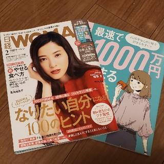 日経WOMAN (ウーマン) ミニサイズ版 2020年 02月号
