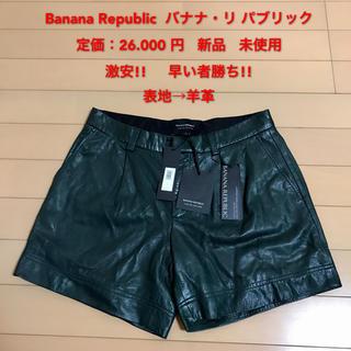 Banana Republic - 定価26.000円✨Banana Republicショートパンツ✨