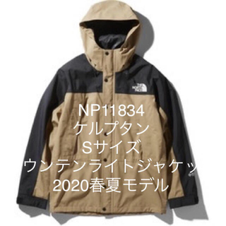 THE NORTH FACE - np11834 kt s ケルプタン マウンテンライトジャケット ノースフェイス