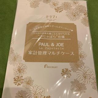 ポールアンドジョー(PAUL & JOE)のPaul & JOE 家計管理マルチケース(その他)