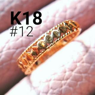 k18 YG 透かし リング(リング(指輪))