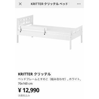 IKEA - イケア  子供 キッズ ベッド