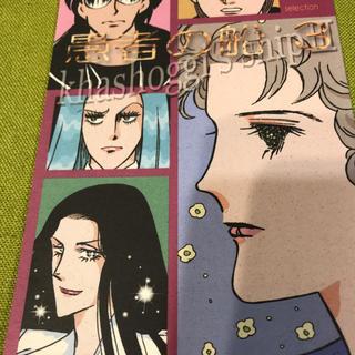 愚者の船3  1970年代少女漫画パロディ再編集(一般)