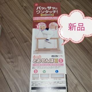 ニホンイクジ(日本育児)の新品 パッとサッとワンタッチ とうせんぼ2 Sサイズ(ベビーフェンス/ゲート)
