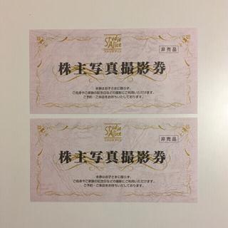 【匿名配送・送料無料】 スタジオアリス株主写真撮影券 2枚 2020年12月末(その他)