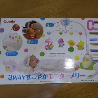 combi - コンビ 3way すこやかモニターメリー