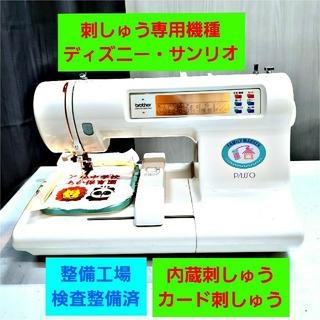 brother - ❤内蔵+カード刺繍専用検査整備済❤ディズニー サンリオ/ブラザー  ミシン 本体