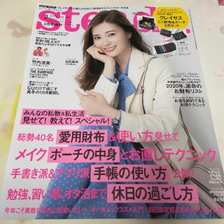 宝島社 - 2020年2月号 女性雑誌
