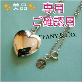Tiffany & Co. - ✨美品✨ TIFFANY ティファニー フル ハート ネックレス  シルバー