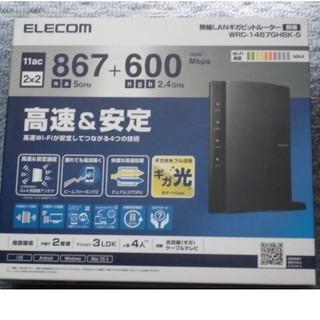 エレコム(ELECOM)のELECOM製美品 無線LANルーター_WRC-1467GHBK-S 完品(PC周辺機器)