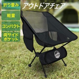 アウトドア #チェア 折りたたみ 椅子 軽量 コンパクト レジャー ブラック(テーブル/チェア)