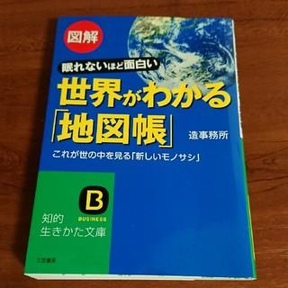 図解世界がわかる「地図帳」