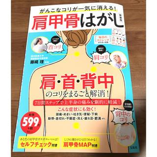 タカラジマシャ(宝島社)の宝島社⭐︎肩甲骨はがし〈新装版〉(健康/医学)
